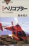 図解 ヘリコプター (ブルーバックス)