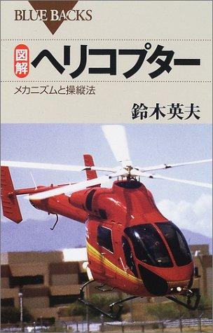図解ヘリコプター