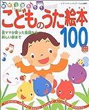 こどものうた絵本100曲―親子で歌おう! (レディブティックシリーズ (2107))