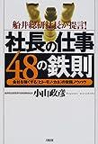社長の仕事48の鉄則―船井総研社長が提言!会社を強くする「ヒト・モノ・カネ」の実践ノウハウ