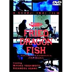 FRIED DRAGON FISH [DVD]