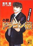 小説 ドラゴン桜―特進クラス始動篇 講談社文庫