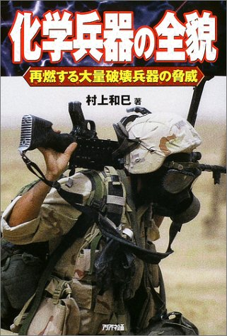 化学兵器の全貌―再燃する大量破壊兵器の脅威 (Ariadne military)