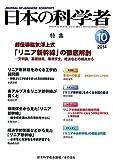 日本の科学者 2014年10月号 vol.49