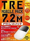 TRE MOBILE PACK Pocket WiFi リユースパック(5ヵ月+初月分) D25HW