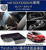 (SSKPRODUCT)Volkswagen ゴルフ5 ゴルフ6 専用 センター コンソールトレイ 小物入れ フィットしない場合は無条件で返品保証* Golf 5/6