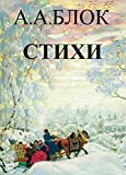 Poetry (Russian Edition): Стихотворения (на русском языке)