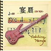 宴暦EN・REKI ~ NARUCHO 60 YEARS