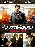 インファナル・ミッション―テロ組織潜入スパイの真実― [DVD]