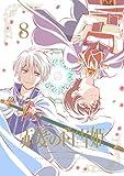 赤髪の白雪姫 Vol.8〈初回生産限定版〉[DVD]