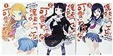 俺の妹がこんなに可愛いわけがない コミック 1-3巻 セット (電撃コミックス)