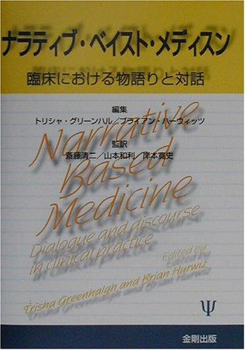 ナラティブ・ベイスト・メディスン―臨床における物語りと対話