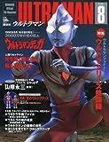 Official File Magazine ULTRAMAN Vol.8 ウルトラマンティガ