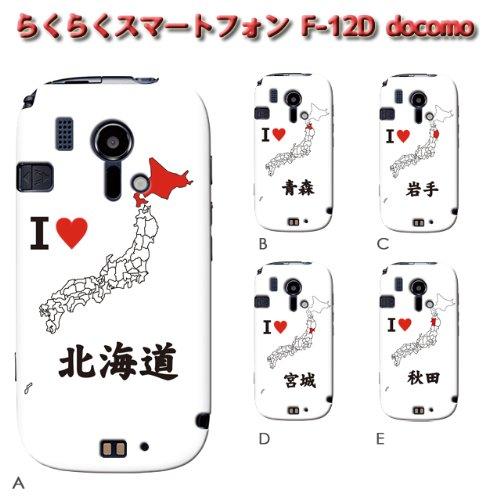 らくらくスマートフォン F-12D (地元ラブ01) A [C014701-01]北海道 東北 地図 宮城 富士通 スマホ カバー スマホケース docomo