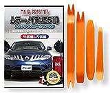 ムラーノ (TNZ51) メンテナンス オールインワン DVD 内装 & 外装 セット + 内張り 剥がし (はがし) 外し ハンディリムーバー 4点 工具 + 軍手 セット【little Monster】 日産 ニッサン NISSAN C014