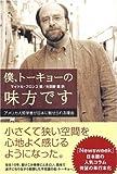 僕、トーキョーの味方です―アメリカ人哲学者が日本に魅せられる理由