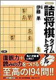 将棋連盟文庫 詰将棋タイムトライアル
