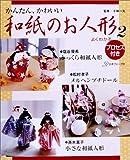 かんたん、かわいい和紙のお人形〈2〉
