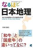 『なるほど日本地理』 宇田川勝司