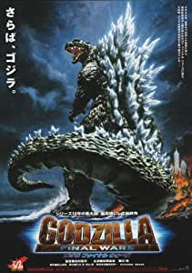 Amazon Com Godzilla Final Wars Poster Movie Japanese B