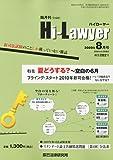 月刊 Hi Lawyer (ハイローヤー) 2009年 08月号 [雑誌]