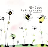 この街に咲く花のように(Single Version)