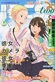 月刊 モーニング two (ツー) 2013年 9/2号 [雑誌]