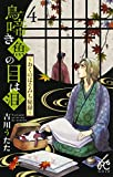 鳥啼き魚の目は泪~おくのほそみち秘録~ 4 (プリンセスコミックス)