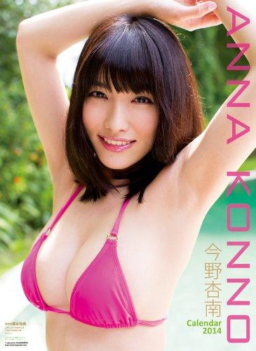 今野杏南 カレンダー 2014年