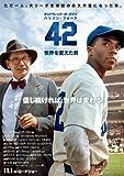 42 ~世界を変えた男~ [DVD]