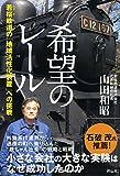 「希望のレール 若桜鉄道の「地域活性化装置」への挑戦」販売ページヘ