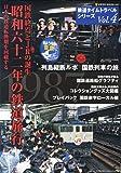 国鉄終焉とJRの誕生 昭和六十二年の鉄道旅行(鉄道タイムトラベルシリーズ4)