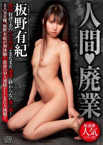 人間廃業 板野有紀 [DVD]