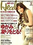 日経 Health (ヘルス) 2009年 02月号 [雑誌] (商品イメージ)