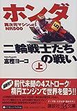 ホンダ二輪戦士たちの戦い〈上〉異次元マシンNR500 (講談社プラスアルファ文庫)