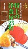 特上の洋食屋23軒―昭和の香りが美味の素 (ポケットサライ)