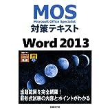MOS対策テキスト Word 2013