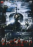グレーブヤード ゾンビの墓場 [DVD]