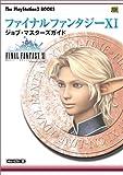 ファイナルファンタジーXI ジョブ・マスターズガイド (The PlayStation2 BOOKS)