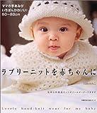 ラブリーニットを赤ちゃんに—ママの手あみがいちばんかわいい!