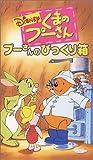 くまのプーさん プーさんのびっくり箱【二ヵ国語版】 [VHS]