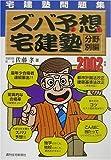 宅建塾問題集 ズバ予想宅建塾 分野別編〈2002年版〉