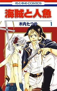 [木内たつや] 海賊と人魚 第01巻