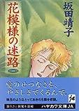 花模様の迷路 (ハヤカワ文庫 JA (559))