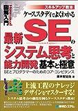 図解入門 スキルアップ教本 ケーススタディでよくわかる最新SEのシステム思考と能力開発基本と極意―SEとプログラマーのためのコア・コンピタンス (How‐nual Visual Guide Book)