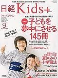日経 Kids + (キッズプラス) 2009年 09月号 [雑誌]