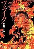 フェイク / 槇村 さとる のシリーズ情報を見る