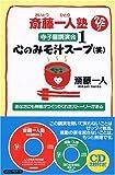 斎藤一人塾 寺子屋講演会1 心のみそ汁スープ(笑)