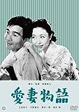 Image de 愛妻物語 [DVD]