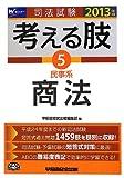 司法試験・予備試験 短答式・肢別過去問集 考える肢 (5) 民事系・商法 2013年